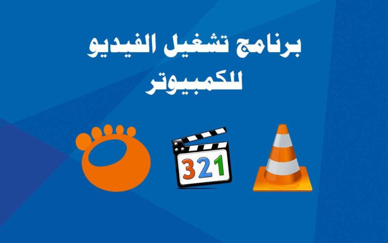 برنامج تشغيل الفيديو للكمبيوتر لجميع الصيغ 2021