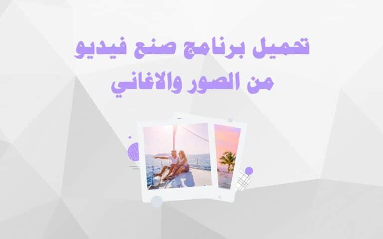 تحميل برنامج صنع فيديو من الصور والاغاني للكمبيوتر برابط مباشر عربي
