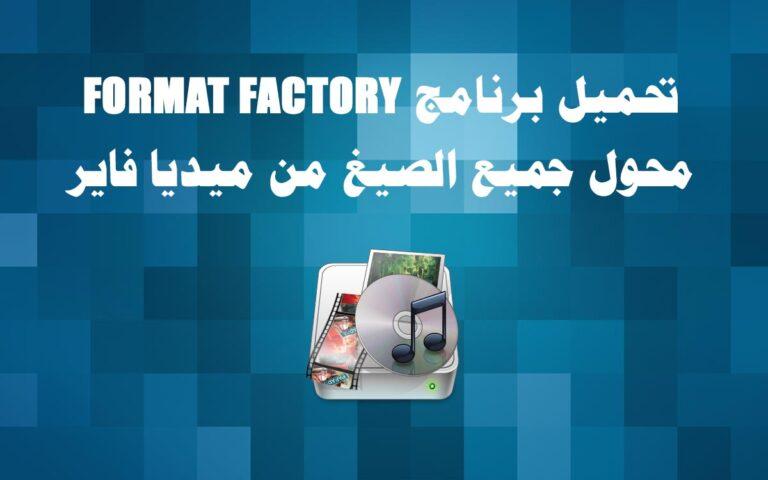 تحميل برنامج format factory محول جميع الصيغ من ميديا فاير