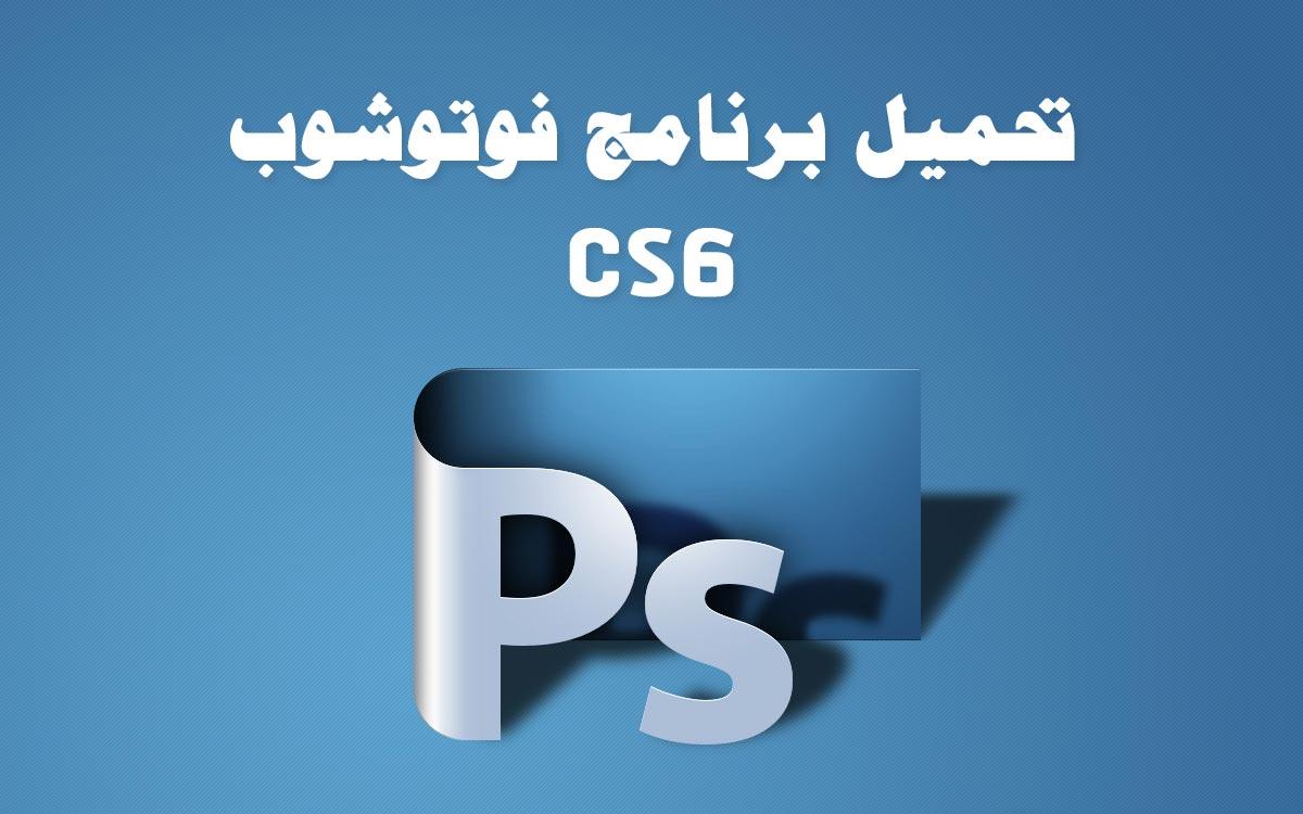 تحميل برنامج فوتوشوب cs6