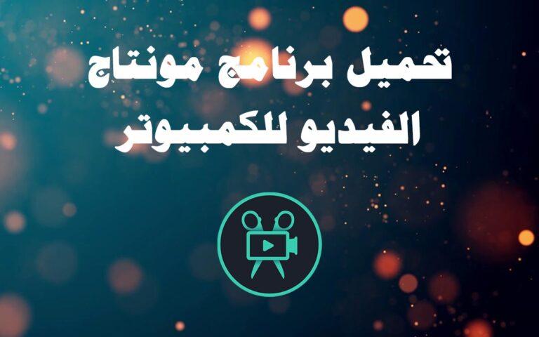 تحميل برنامج مونتاج الفيديو للكمبيوتر عربي مجانا