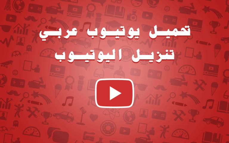تحميل يوتيوب عربي تنزيل اليوتيوب Download YouTube