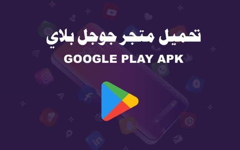 تحميل متجر جوجل بلاي قوقل بلاي Google play APK