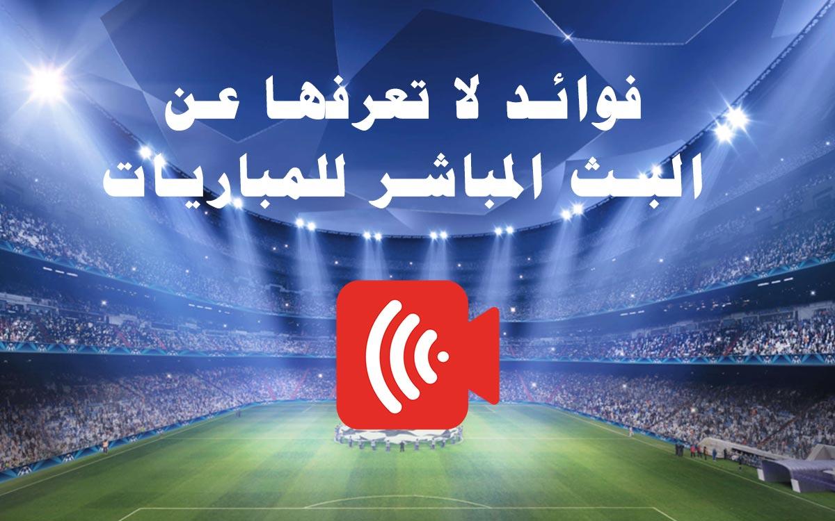 البث المباشر للمباريات